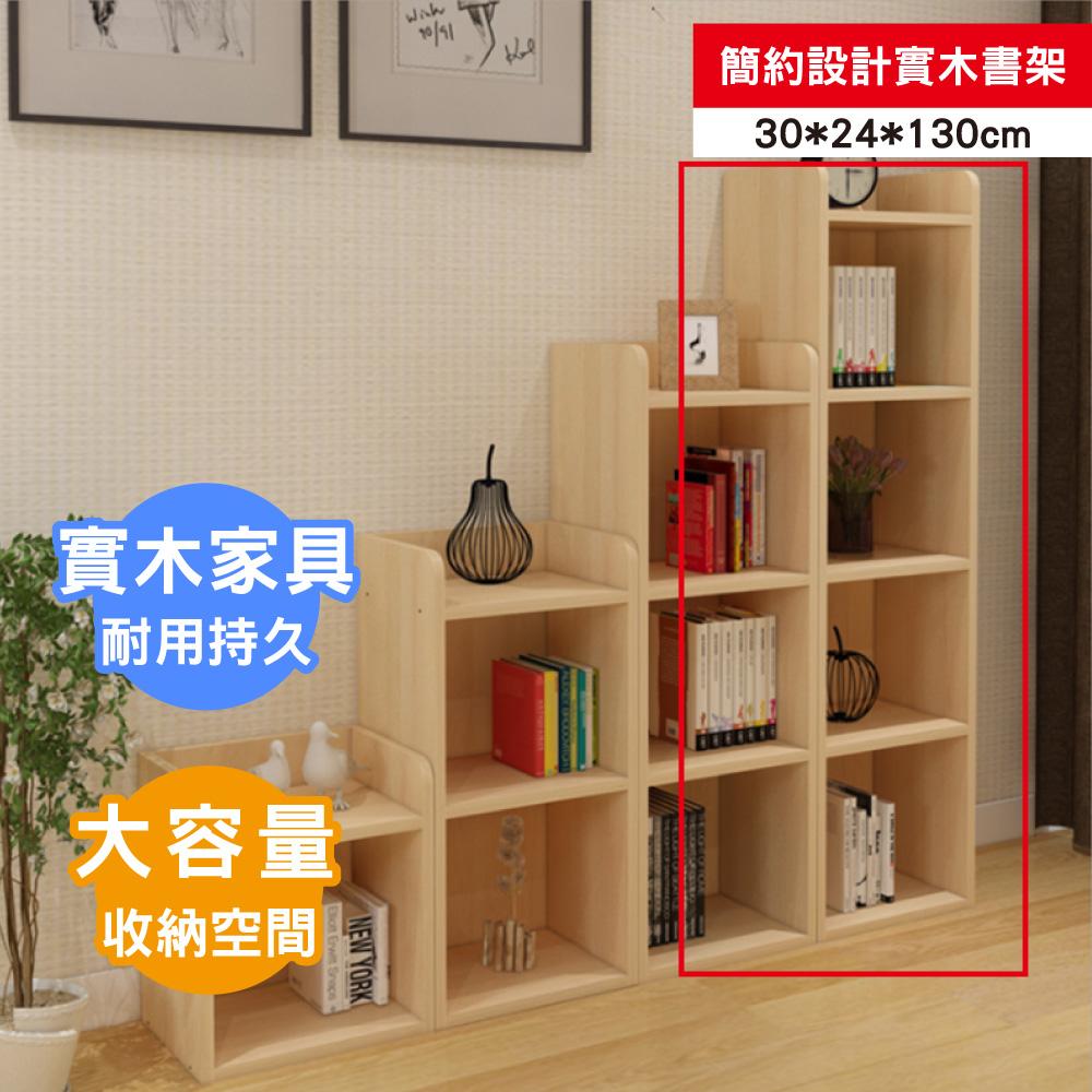 【ABOSS】Dion簡約設計實木1尺4層架/書櫃/置物櫃/收納櫃/書架/置物架【DIY趣味組裝】