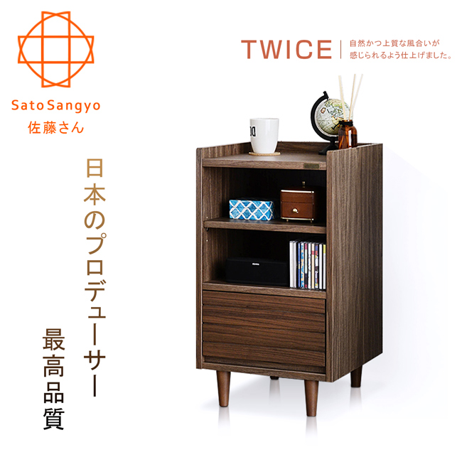 【Sato】TWICE琥珀時光單抽開放邊櫃
