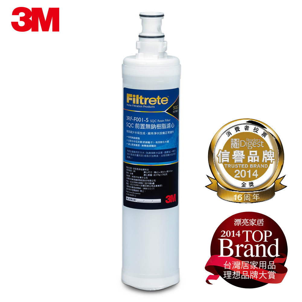【3M】前置樹脂軟水濾心 3RF-F001-5 7100000968