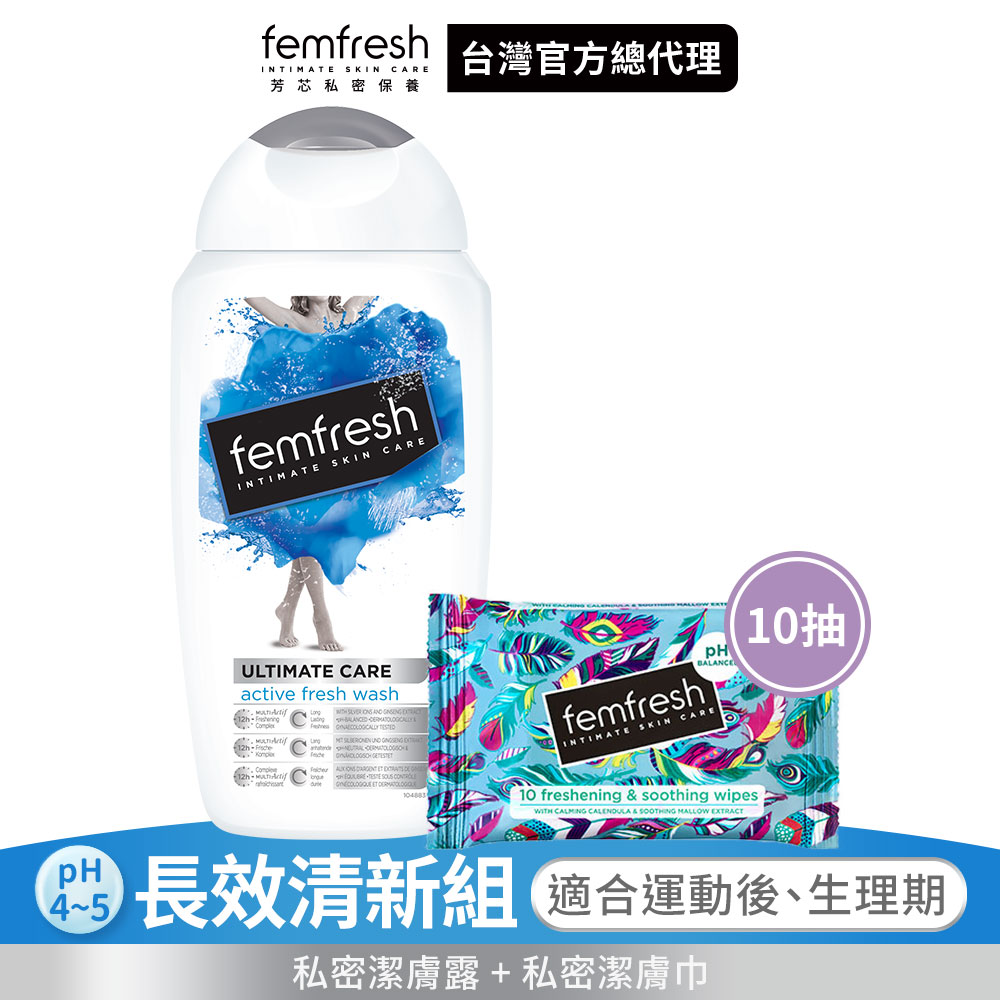 英國femfresh芳芯私密潔膚露 長效清新250ml