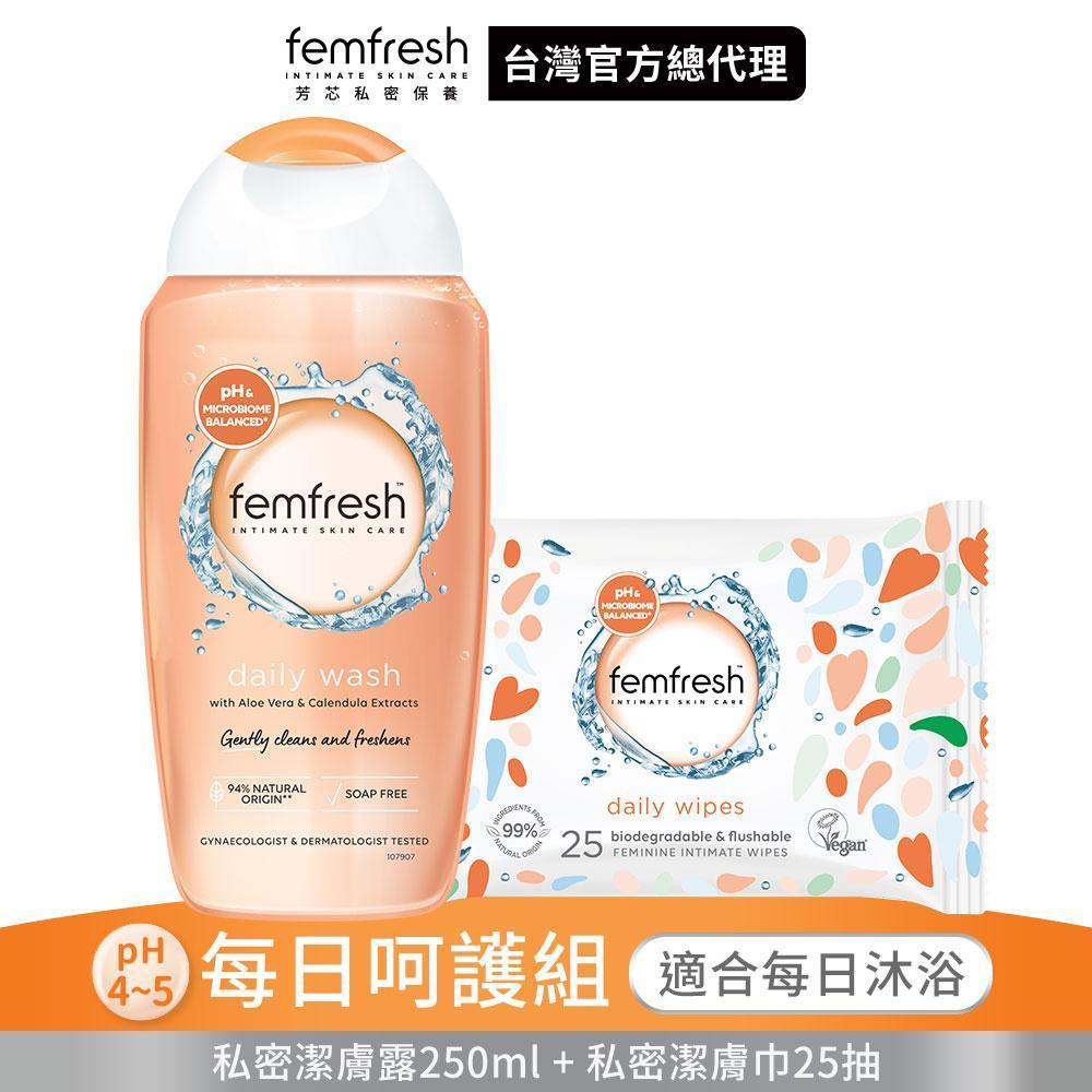 英國femfresh芳芯私密潔膚露 每日呵護250ml