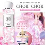 韓國 chokchok 櫻花花瓣絲絨沐浴露 250ml