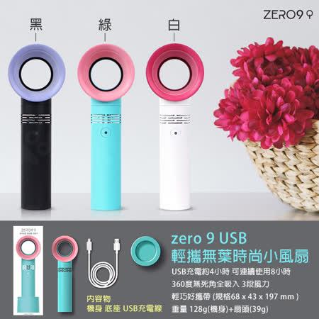 韓國 zero 9 USB時尚無葉小風扇