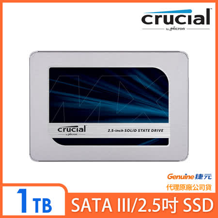 Micron Crucial MX500 1TB SSD固態硬碟