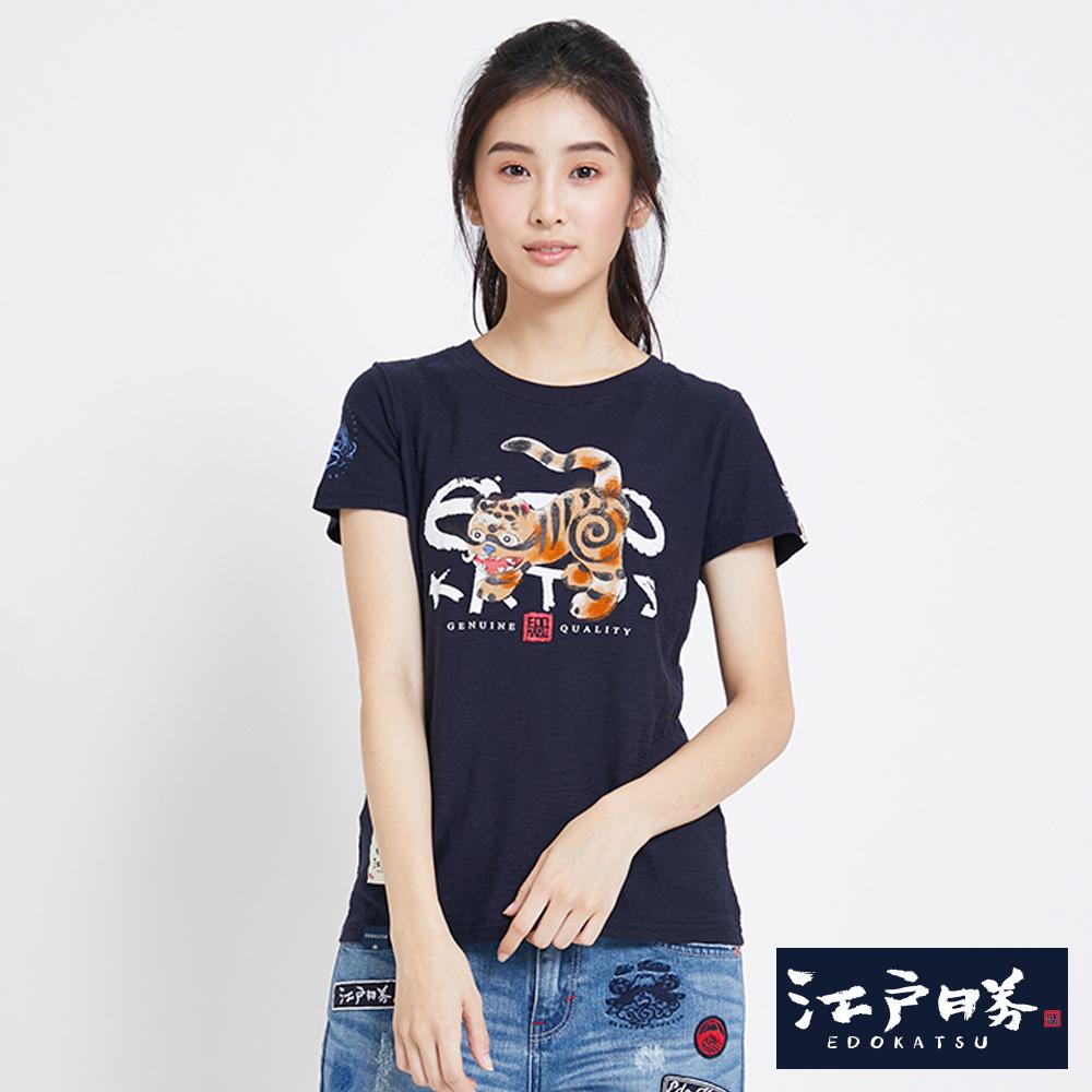 EDWIN 江戶勝 童玩虎偶短袖T恤-女款 丈青