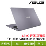 ASUS S410UA-0111B8250U 星辰灰/i5-8250U/4G/256G M.2/14吋FHD/W10 限量加碼送筆電配件七件組