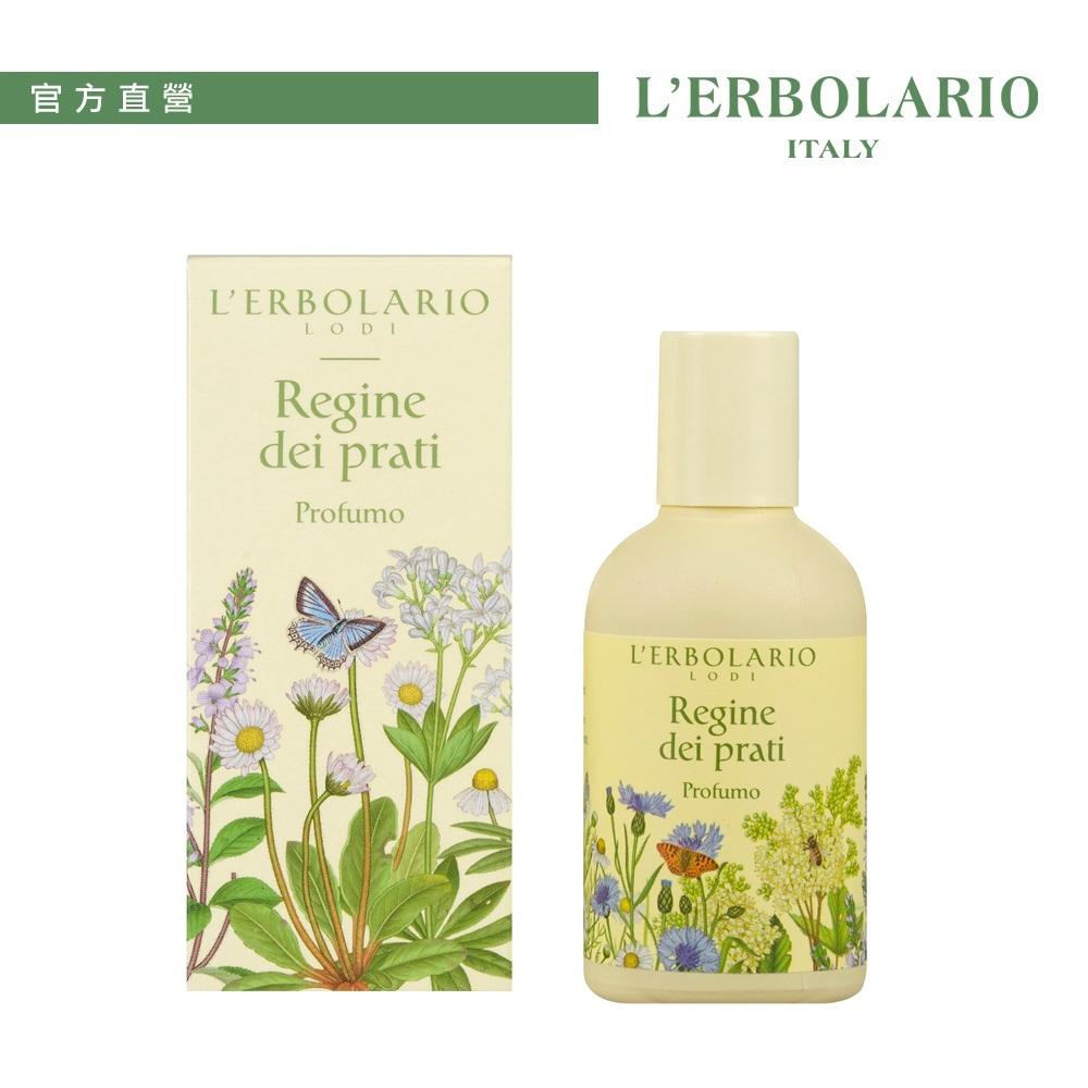 蕾莉歐 繽紛采菊香氛香水 50ml