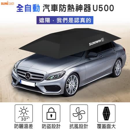 全面升級 Suniwin  U500汽車遮陽傘