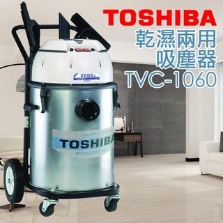 『TOSHIBA』☆東芝雙渦輪工業用乾濕兩用吸塵器(60公升集塵桶) TVC-1060