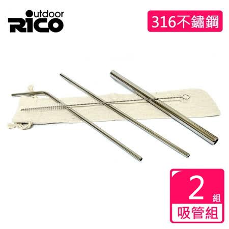 RICO 瑞可 316不鏽鋼吸管5件組