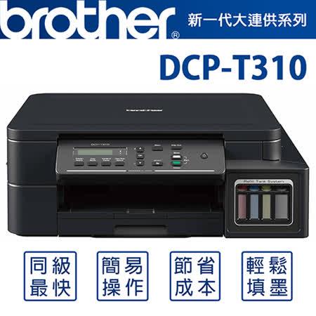 Brother DCP-T310 大連供三合一複合機