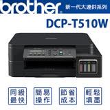 Brother DCP-T510W 原廠大連供四合一複合機