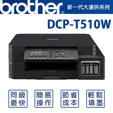 Brother DCP-T510W 大連供四合一複合機