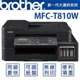 Brother MFC-T810W 原廠大連供無線印表機