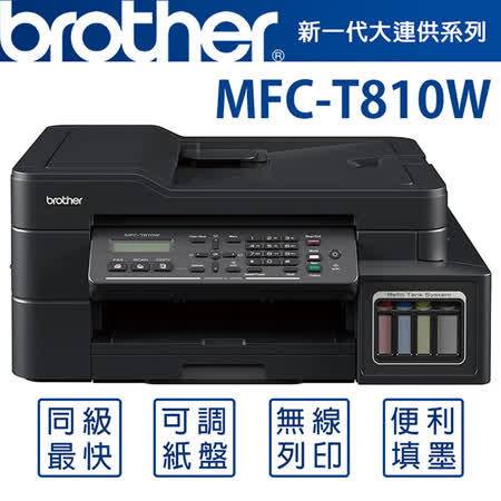 Brother MFC-T810W  原廠大連供無線印表機