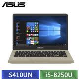 (拆封新品) ASUS S410UN-0151A8250U 冰柱金/i5-8250U/14吋FHD/4G/256G SSD/MX150 2G獨顯/W10