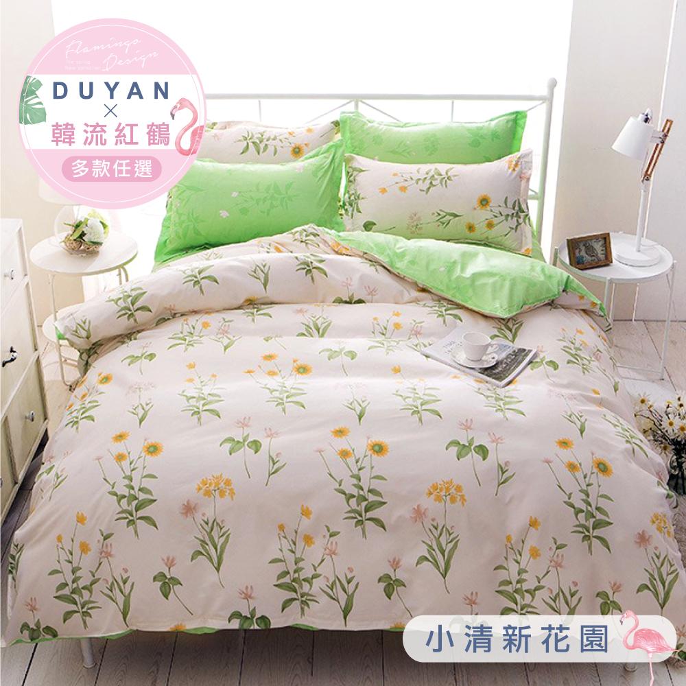 《DUYAN 竹漾》天絲絨韓流紅鶴加大雙人床包涼被四件組- 多款任選 台灣製