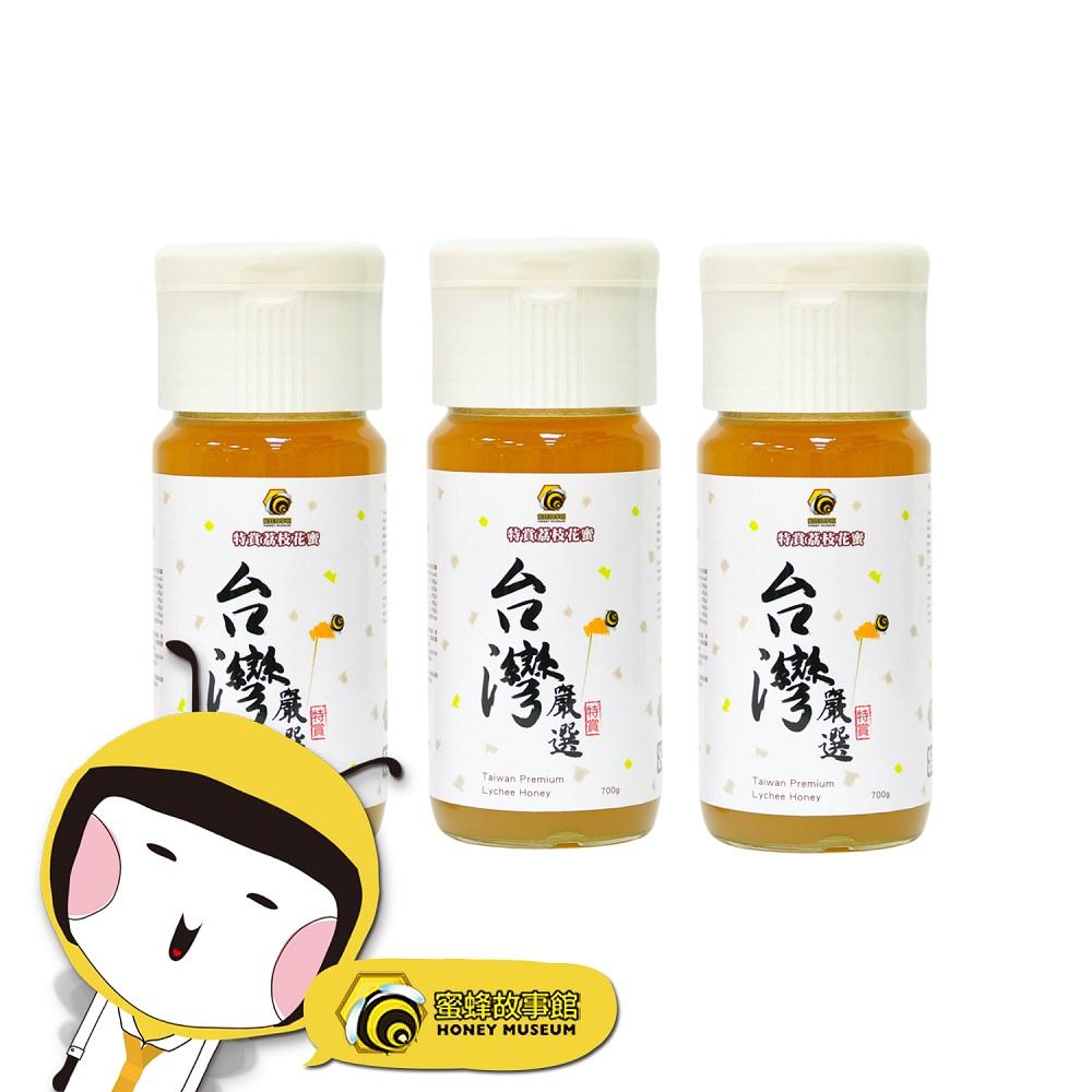 【蜜蜂故事館】台灣嚴選荔枝花蜜700gx3瓶