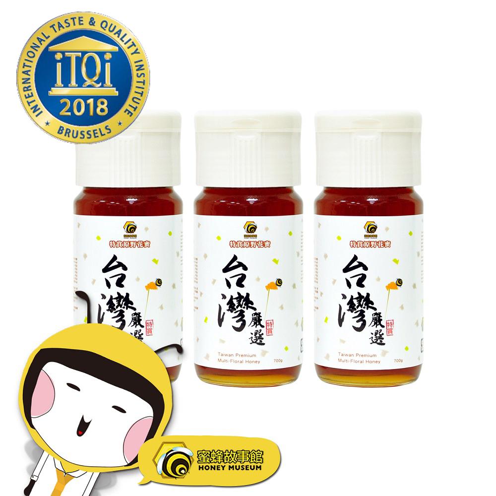 【蜜蜂故事館】台灣嚴選特賞原野花蜜700gx3瓶