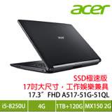 acer A517-51G-51QL 黑/120G SSD極速版 i5-8250U/MX150 2G/4G/1TB+120G M.2/17.3吋 FHD/W10 限量加碼送配件七件組