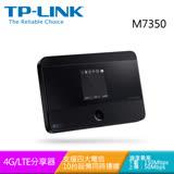 【限量下殺】TP-LINK M7350 4G 進階版LTE 行動Wi-Fi分享器