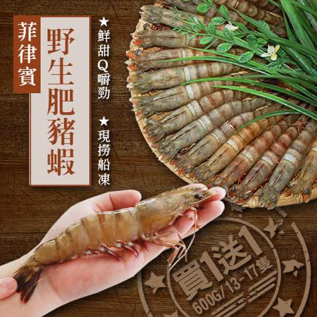 築地一番鮮中大尺寸 肥豬蝦13-17P/盒