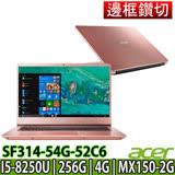 Acer SF314-54G-52C6 14吋窄邊框FHD/i5-8250U/256GSSD/2G獨顯粉色輕薄美型筆電贈好禮64GB隨身碟/三合一清潔組/鍵盤保護膜/舒適滑鼠墊
