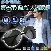 【Dr.Mango】韓系潮款抗UV偏光雷朋太陽眼鏡