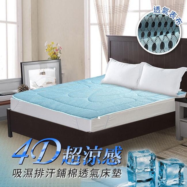 三浦太郎 4D立體蜂巢透氣床墊