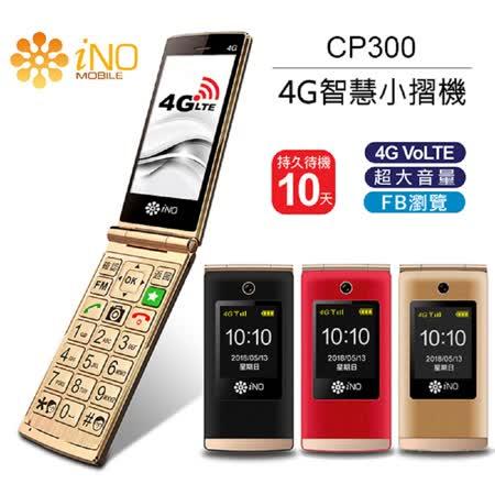 iNO CP300 CP 300銀髮族專用手機 折疊機