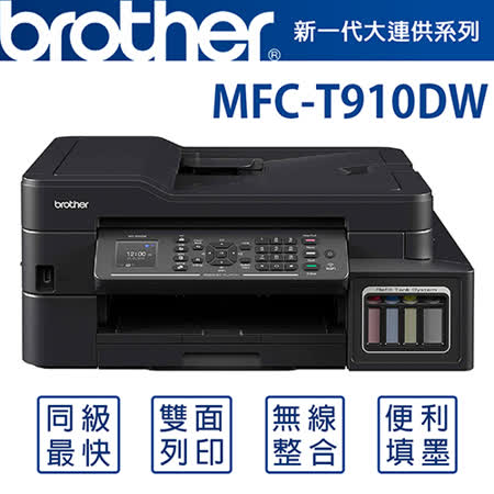 Brother MFC-T910DW 大連供無線印表機