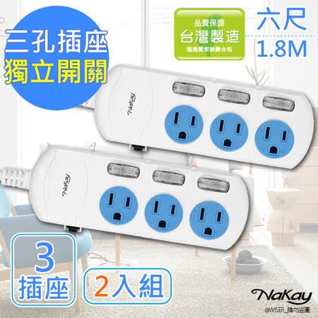 【NAKAY】6呎3P三開三插安全延長線(NY133-6)台灣製造 【2入組】