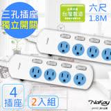 【NAKAY】6呎 3P四開四插安全延長線(NY144-6)台灣製造【2入組】