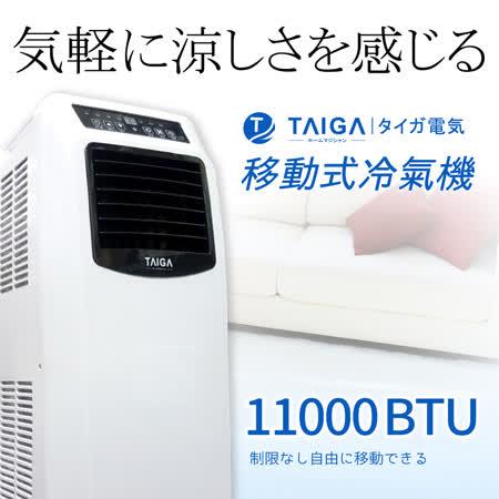 【TAIGA 大河】6-8坪 冷專除濕 移動式冷氣空調 11000BTU (439G2)