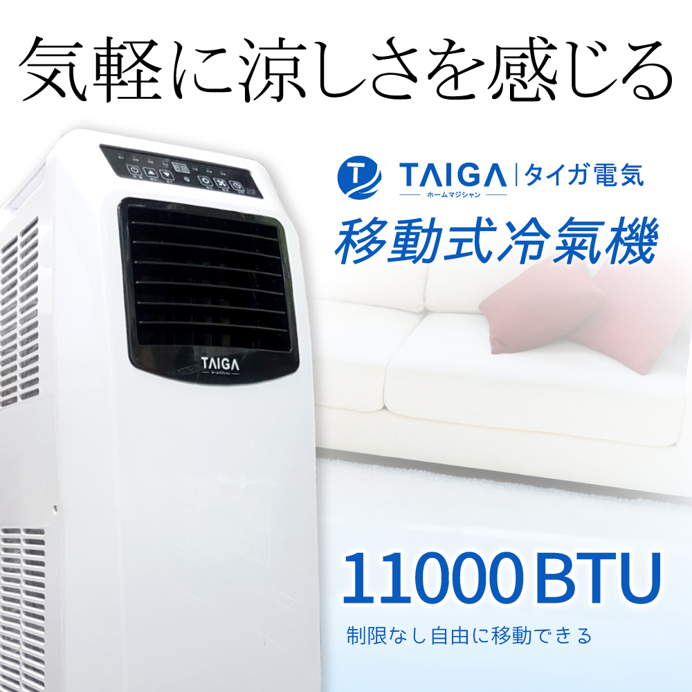 【TAIGA 大河】6-8坪 冷專除濕 移動式冷氣空調 11000BTU (439G2)全新福利品