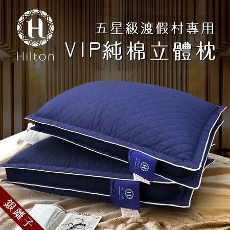 希爾頓-VIP 純棉立體抗螨抑菌枕