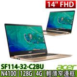 ACER SF114-32-C2BU 14吋FHD/N4100/4G/128G SSD/Win10 輕薄筆電(金)-送三合一清潔組/鍵盤膜/滑鼠墊
