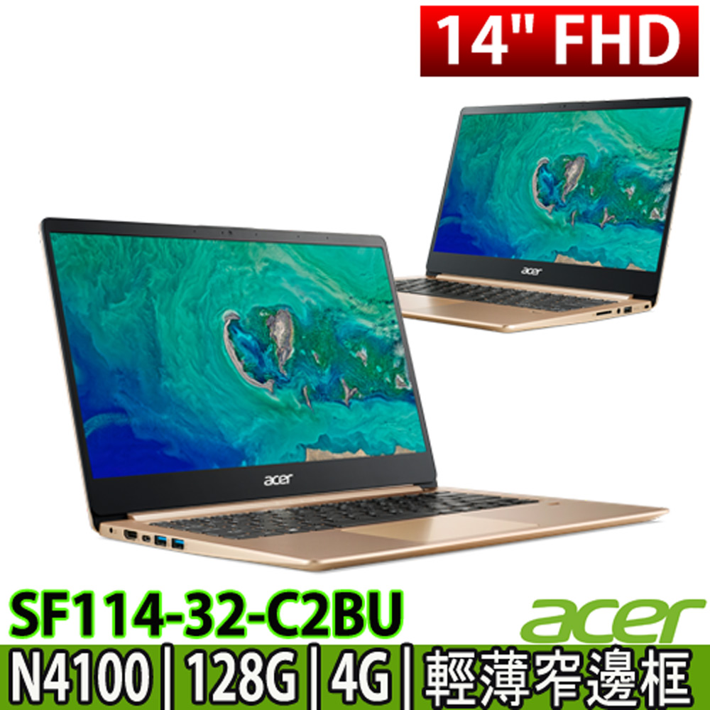 ACER SF114-32-C2BU 14吋FHD/N4100/4G/128G SSD/Win10 輕薄筆電(金)-送日系美型耳機麥克風/三合一清潔組/鍵盤膜/滑鼠墊