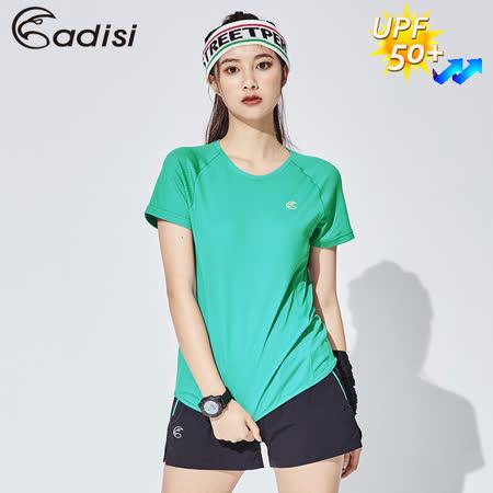 ADISI 智能纖維速乾 抗UV短袖上衣