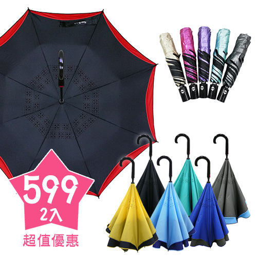 防風自動反向傘 +抗UV色膠自動折傘
