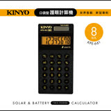 【KINYO】口袋型護眼計算機(KPE-661)