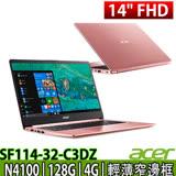 ACER SF114-32-C3DZ 14吋FHD/N4100/4G/128G SSD/Win10 輕薄筆電(粉)-送三合一清潔組/鍵盤膜/滑鼠墊