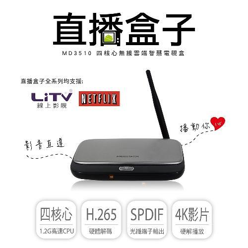 人因科技 人因MD3510CKT 台灣好無敵全配版 4K智慧電視盒 MD3510CKT