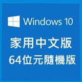 【Microsoft微軟】Windows10 家用中文版 64位元 隨機版