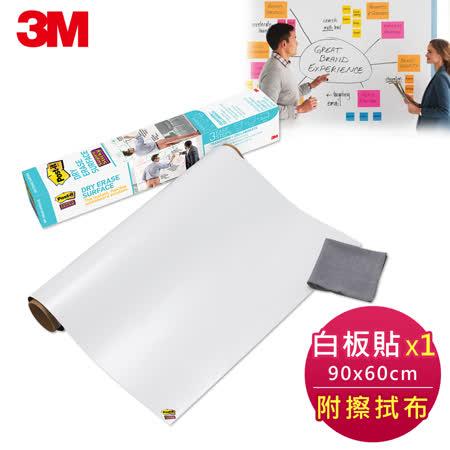 3M-利貼狠黏 白板貼3呎x2呎