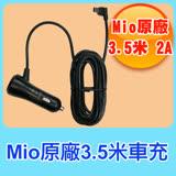 【MIO】原廠 3.5 米車充 2A(適用Mio 5系列/6系列/C系列/7系列/後視鏡型 不含638 658 658WIFI)
