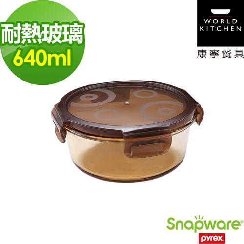 康寧 密扣Amber玻璃保鮮盒(640ml)