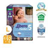 【麗貝樂】Comfort嬰兒紙尿褲/尿布 5號-L (24片x8包/箱)