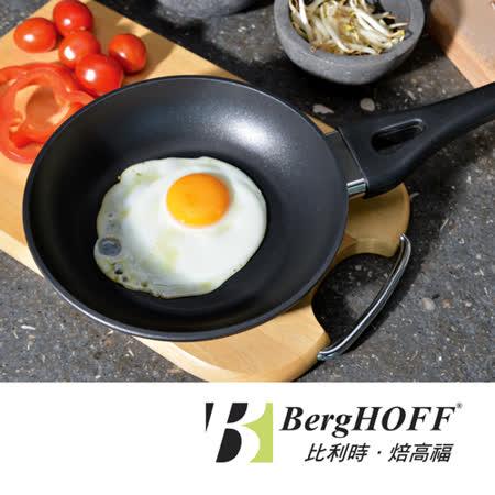 BergHOFF焙高福  不沾平底鍋24cm
