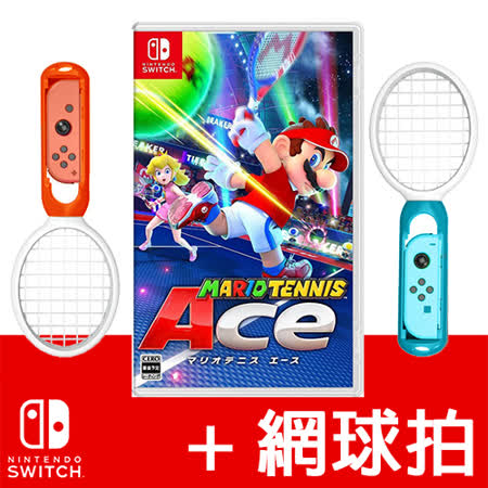 【Nintendo】 Switch NS《玛利欧网球 王牌高手 Mario Tennis Ace》(中文版) + 网球拍*2